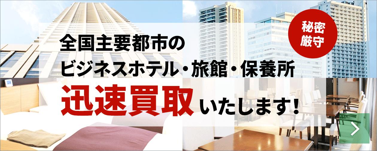 全国主要都市のビジネスホテル買取
