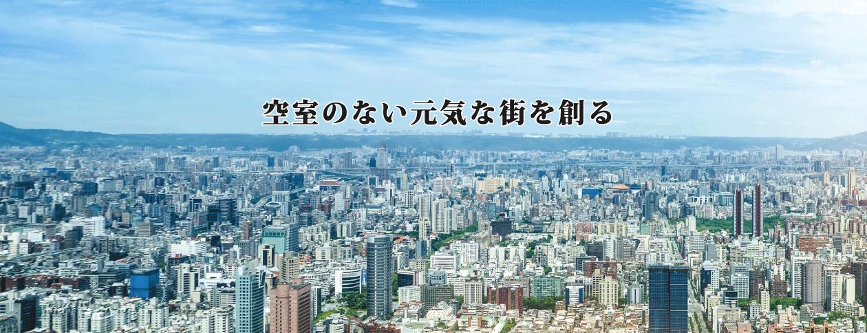 空室のない元気な街を創る 株式会社アズ企画設計