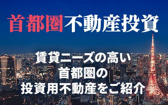 首都圏不動産投資 賃貸ニーズの高い首都圏の投資用不動産をご紹介