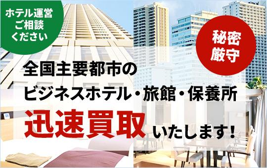 全国主要都市のビジネスホテル・旅館・保養所迅速買取いたします!