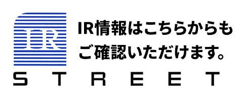IR STREET IR情報はこちらからもご確認いただけます