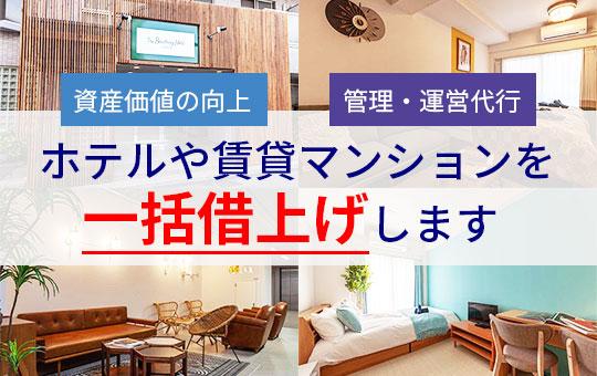 ホテルや賃貸マンションを一括借上げします。相場以上の賃料保証!