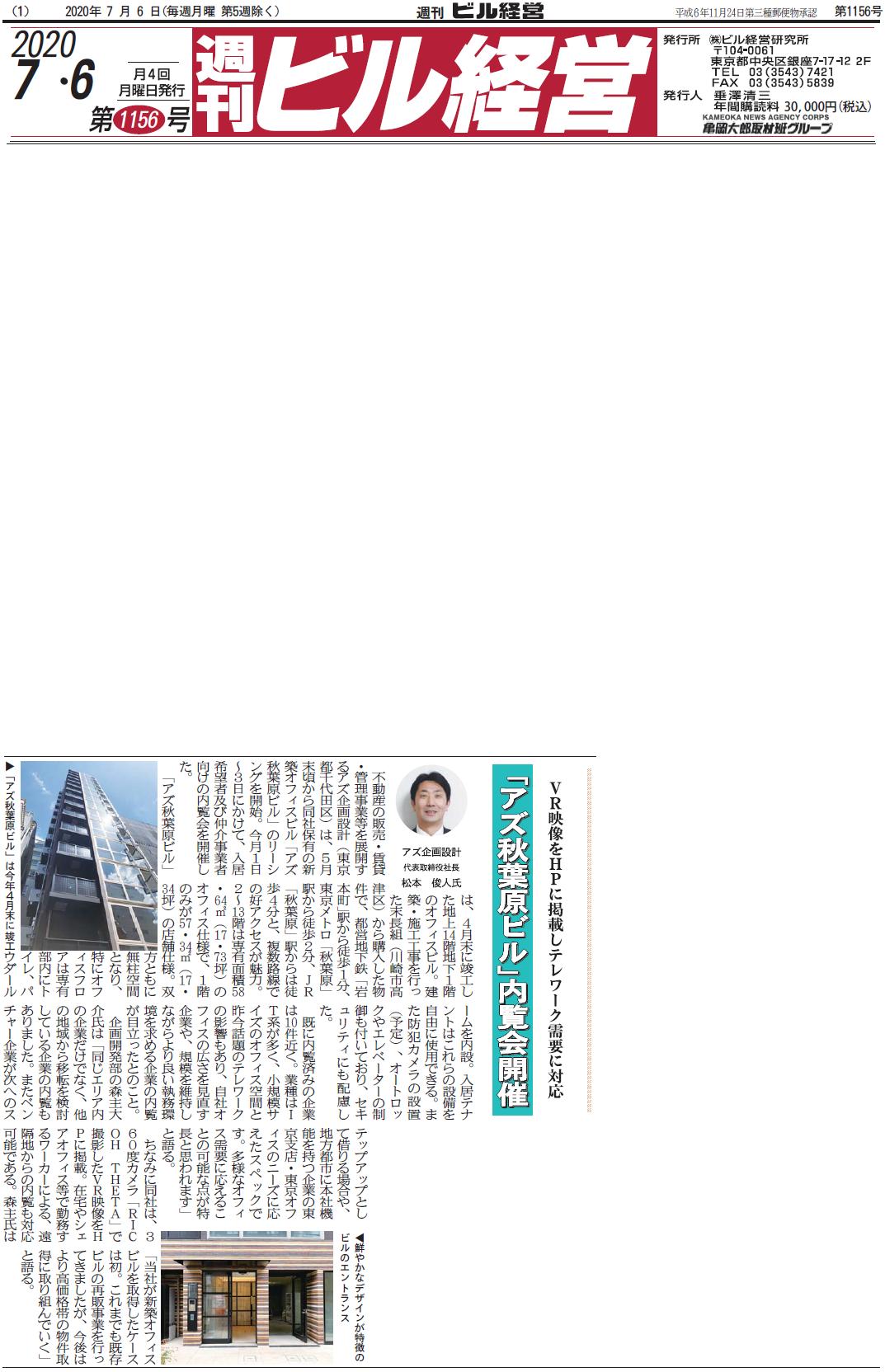 週刊ビル経営7月6日号