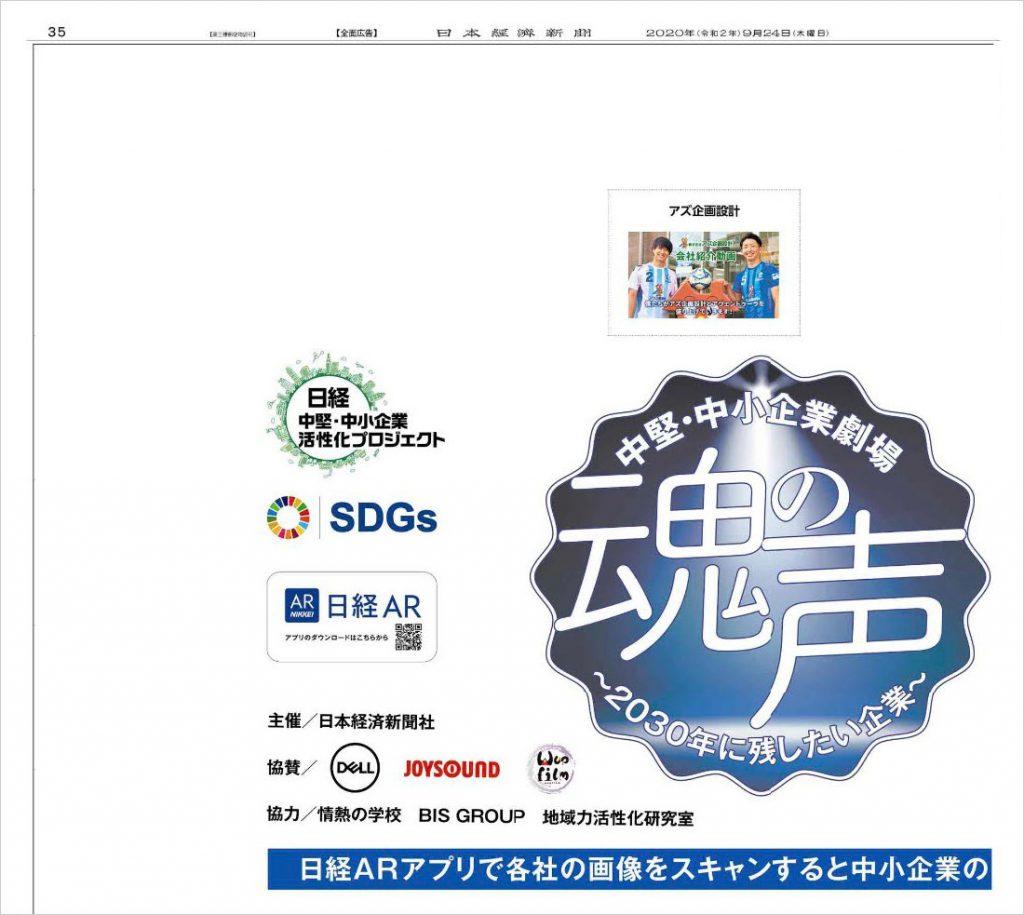 9月24日付 日本経済新聞 朝刊 NIKKEI 魂の声