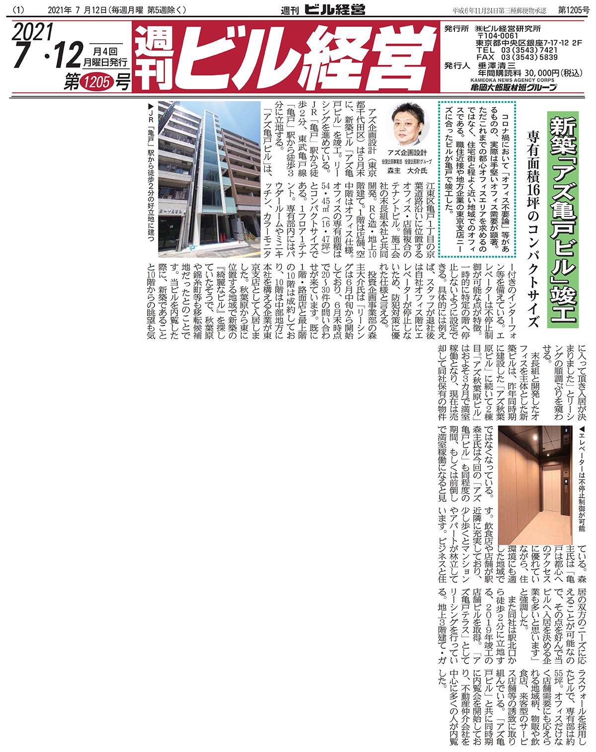 週刊ビル経営7月12日号