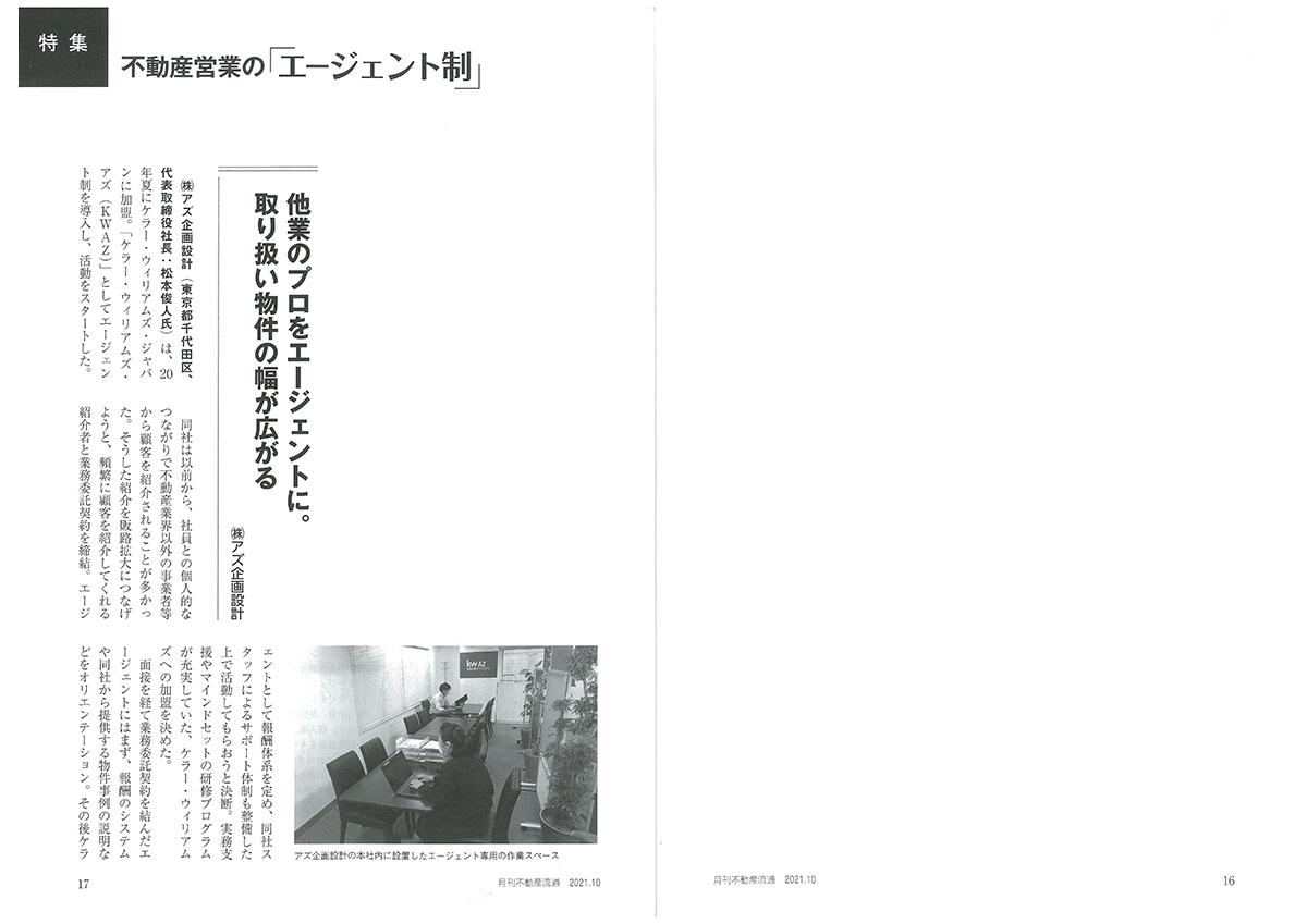 月刊不動産流通2021年10月号01